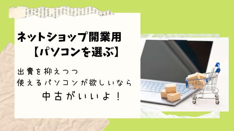 ネットショップ開業の必需品 「パソコン」は【中古】という選択肢