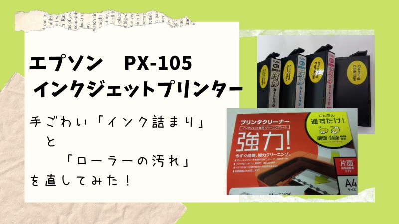 エプソンPX-105インク詰まり