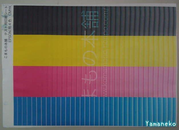 4色インクテストパターン