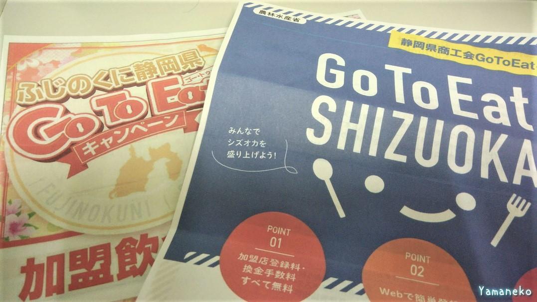 GoToイート 静岡県の二つのGoToEatを徹底解説します。