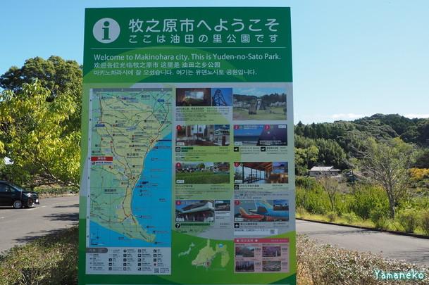 油田の里公園入口の看板