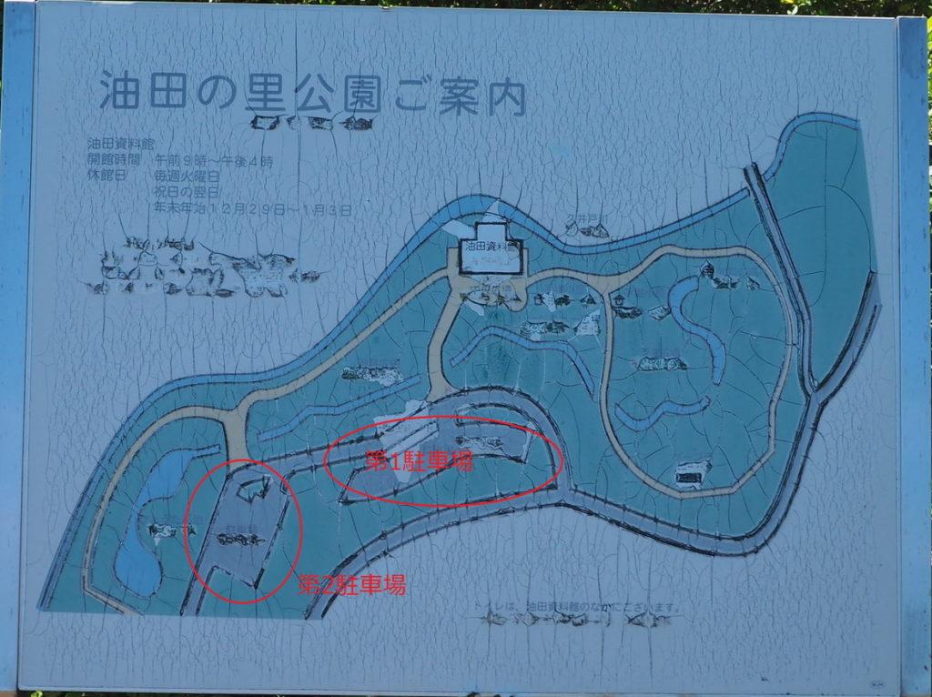 相良油田 油田の里公園駐車場マップ