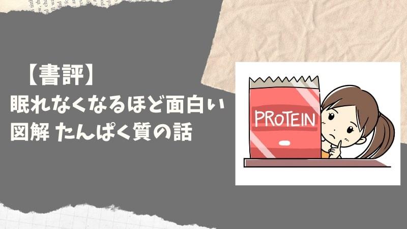 タンパク質プロテインを学ぶ本