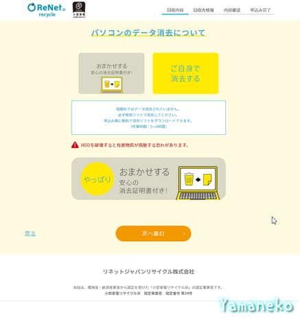 リネットジャパンパソコン回収