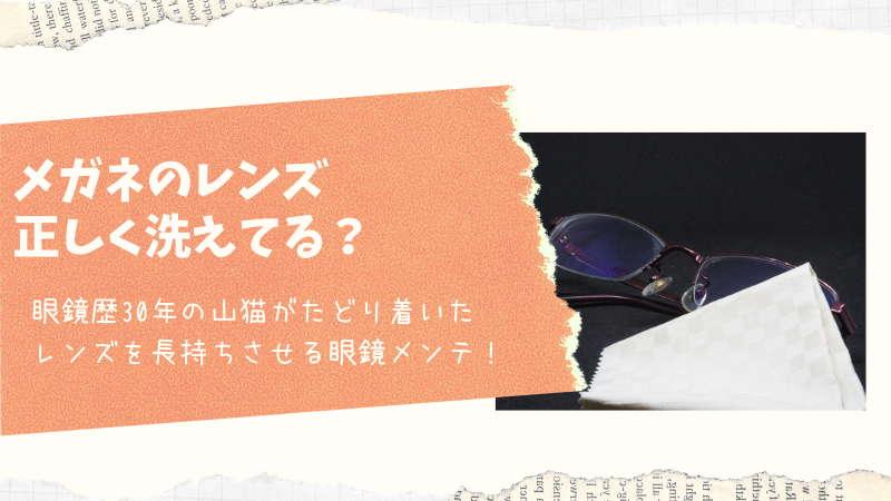 眼鏡はハンドソープで洗っちゃダメ!眼鏡歴30年の山猫がおすすめするメンテナンス法