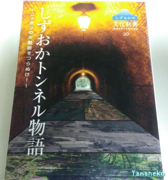 しずおかトンネル物語