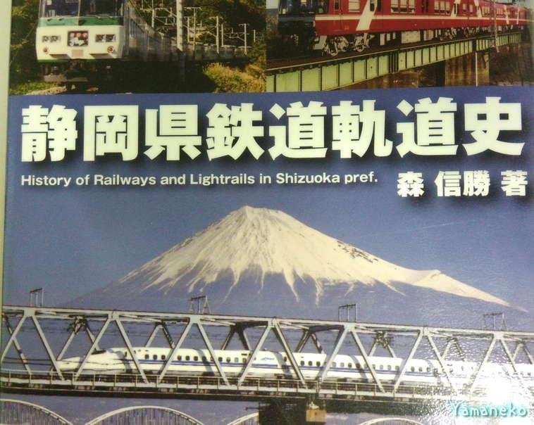 東海道軌道史の表紙