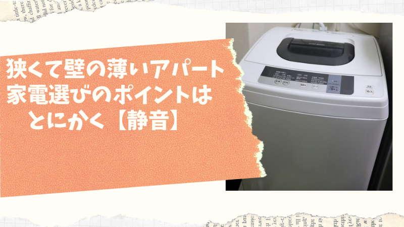 一人暮らし&壁の薄いアパートの家電選びのポイント!とにかく【静音性】が最優先!!