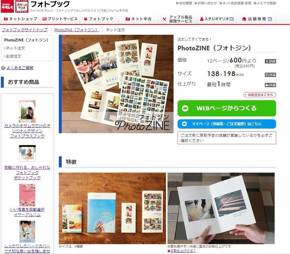 キタムラの新しいフォトブックPhotoZINE(フォトジン)