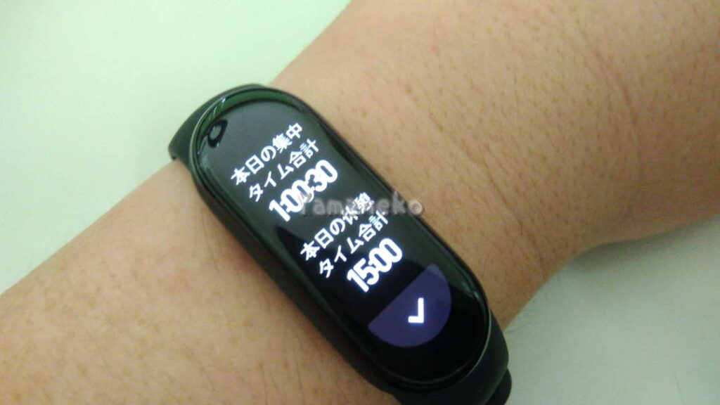 Xiaomi Mi Smart Band 6ポモドーロ・タイマー