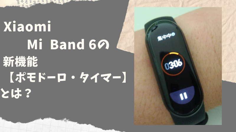 【詳細レビュー】Xiaomi Mi Smart Band 6 の新機能「ポモドーロ・タイマー」を使いこなす