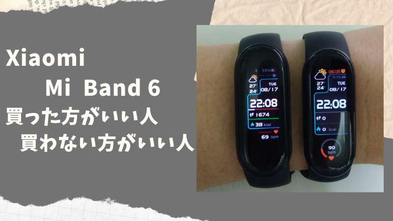 【徹底レビュー】Xiaomi Mi Smart Band 6を買わない方がいい人・買った方がいい人