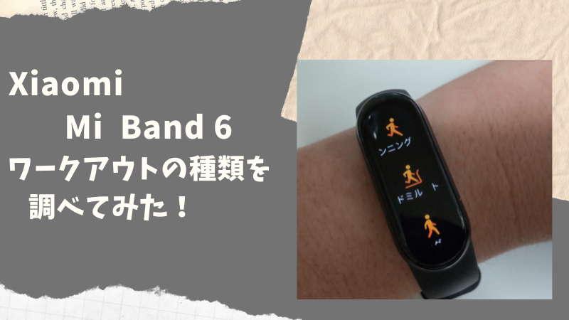 【比較記事】Xiaomi Mi Smart Band 6 一気に30種類に増えたワークアウトをMi band 4 Mi band5 と比べてみた。
