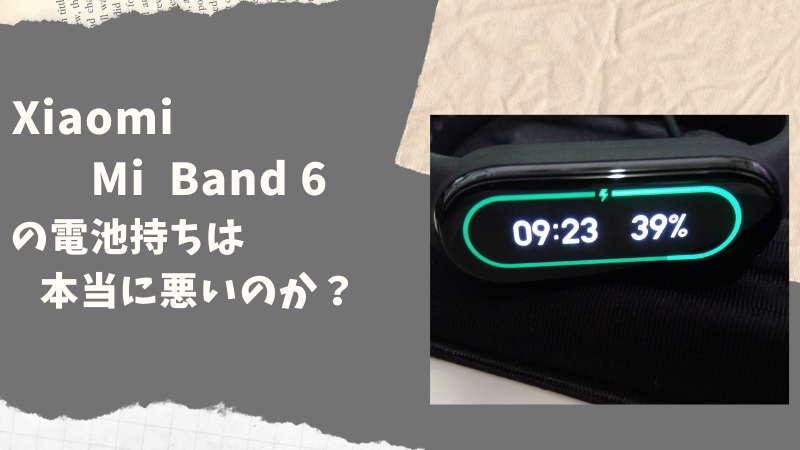 【詳細レビュー】Xiaomi Mi Smart Band 6の電池持ちは本当に悪いのか?条件を変えて実験してみた